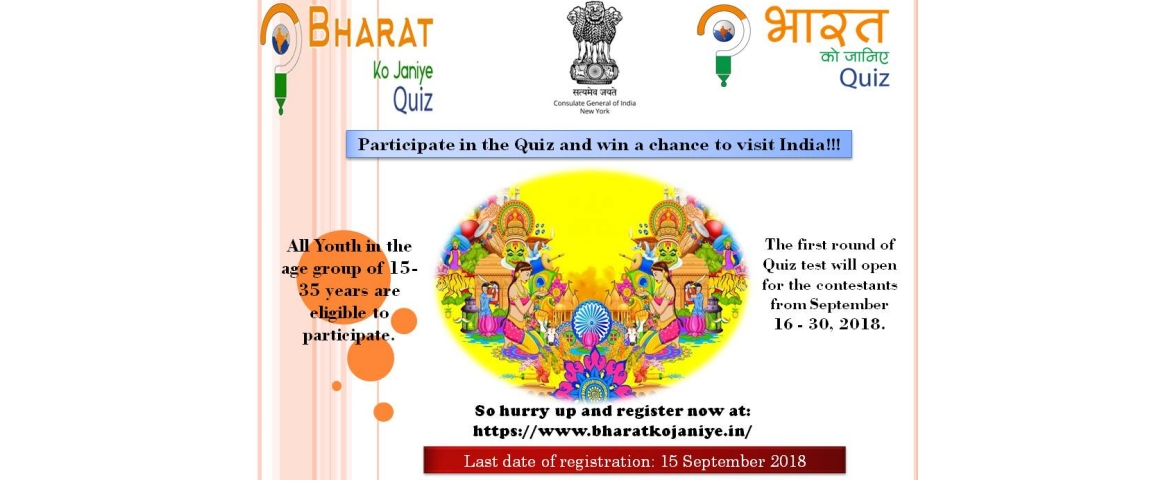 Participate in Bharat Ko Janiye Quiz to get a chance to visit India. The First round of quiz begins from September 16- 31, 2018. The last date of Registration is September 15, 2018