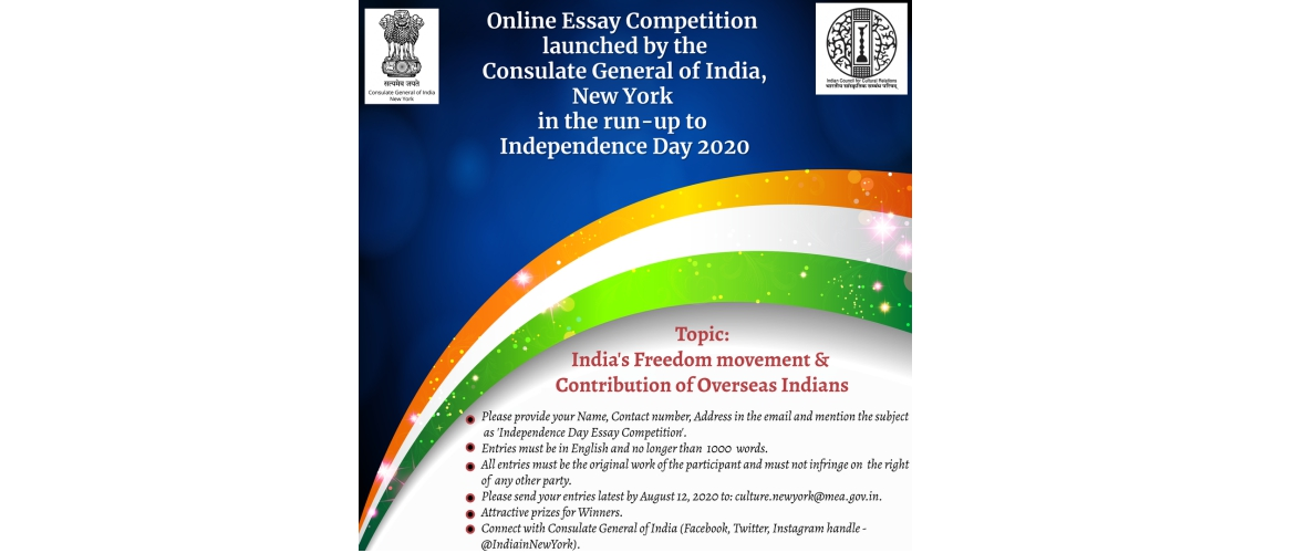 Online Essay Competition launched by Consulate General of India, New York