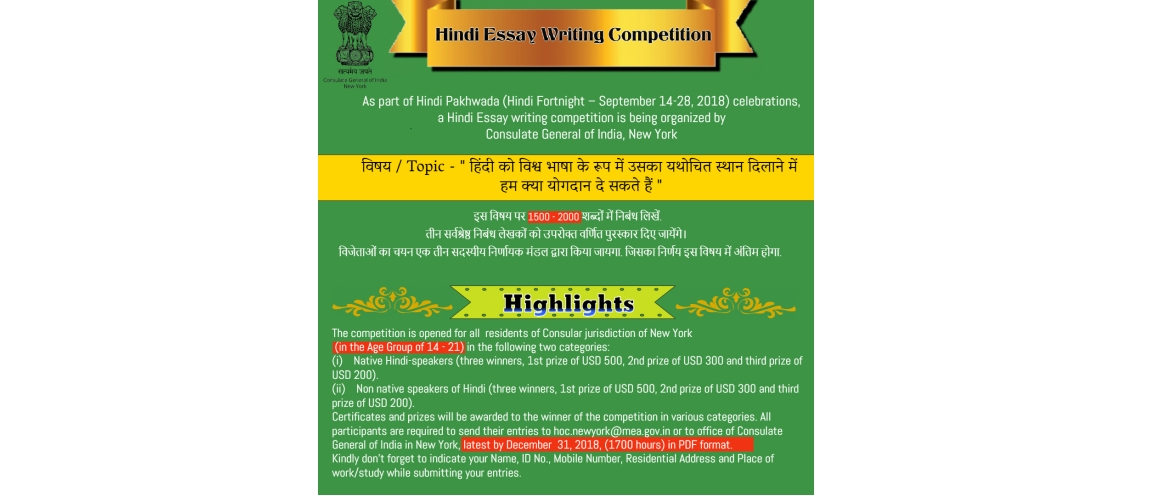 Hindi Essay Writing Competition (Last date of Submission – Dec 31, 2018)